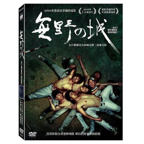無野之城DVD City Without Baseball 真實取材自香港棒球隊球員們的事跡和經歷 同志電影