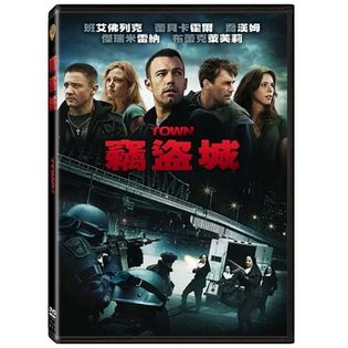 竊盜城DVD The Town珍珠港夜魔俠世界末日班艾佛列克危機倒數傑瑞米雷納勇士們喬漢姆(音樂影片購)