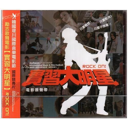 實習大明星 電影原聲帶CD ROCK ON! OST 高凌風LaReine香子俊林昌偉張馨云 聯合獻唱 (音樂影片購)