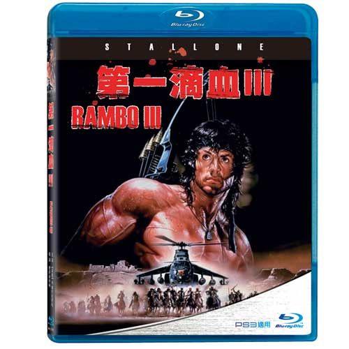 第一滴血第3集 藍光BD 席維斯史特龍 理察克雷納 STALLONE RAMBO 彼得麥唐納 (音樂影片購) 浴血任務