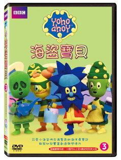 海盜寶貝3 DVD Yoho Ahoy 3 學齡前兒童 黏土動畫 幼兒教育卡通動畫 繁體字幕 (音樂影片購)