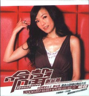謝金燕 嗆聲 CD附VCD 因為你 紅色玫瑰 賣火柴小女孩 YOYO舞步 永遠的期待 電音舞曲 (音樂影片購)