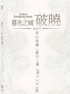 暮光之城 破曉1 DVD The twilight sagaBreaking dawn part 1 羅伯派汀森 克絲汀 (音樂影片購)