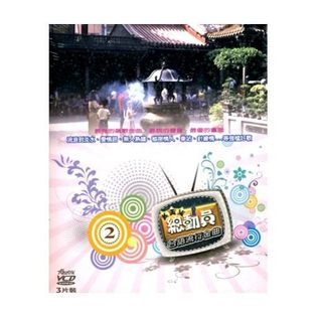 KTV台語總動員 台語流行金曲2 VCD 金門王 孫淑媚 張清芳 陳亞蘭 陳雷 江蕙 蔡琴 (音樂影片購)