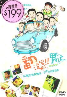 翻滾吧 男孩 DVD 台灣正版 Jump Boy 紀錄片 台北電影節評審團特別獎 觀眾票選獎 (音樂影片購)