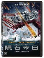 隕石末日 DVD Meteor Storm 美國科幻 視覺特效 戰神世紀 變形金剛 人間煉獄 (音樂影片購)