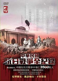 中華民國抗日戰爭全紀錄 DVD 西安事變 南京大屠殺 九一八事變 八一三淞滬會戰 (音樂影片購)