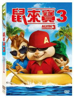 鼠來寶3 DVD Alvin and the Chipmunks 3 Chipwrecked 先生你哪位 安娜法莉絲 傑森李 (音樂影片購)