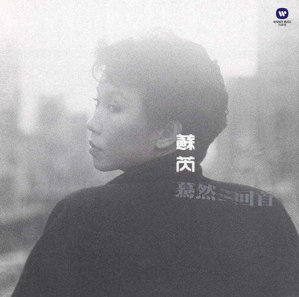 蘇芮 驀然回首 CD 暢銷金曲經典復刻 心痛的感覺 明天還是要繼續 冷的記憶 (音樂影片購)