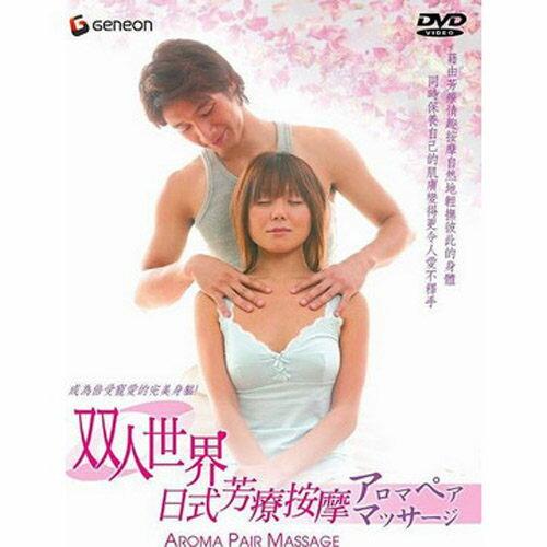 雙人世界 日式芳療按摩 DVD附CD 讓雙腿修長的秘訣 成為倍受寵愛的完美身驅 ^(音樂影