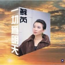 蘇芮 一切為明天 CD 暢銷金曲經典復刻 我看我自己 也許是你不懂 北平的夢 (音樂影片購)