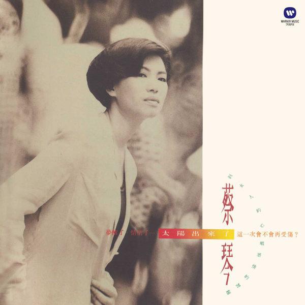 蔡琴 太陽出來了 CD 暢銷金曲經典復刻 祝我生日快樂 我聽見我的心在哭 誤點夢 (音樂影片購)