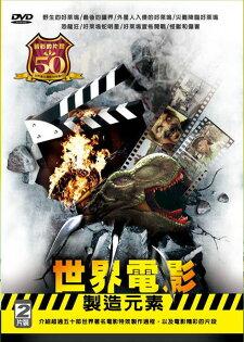 世界電影製造元素 DVD MOVIE WORD 野生的好萊塢 恐龍狂 好萊塢蛇明星 最後的疆界 (音樂影片購)
