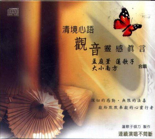 清境心語 觀音靈感真言 CD 孟庭葦 大小南方 蓮歌子 嗡嘛呢唄咩哞 十小咒 (音樂影片購)