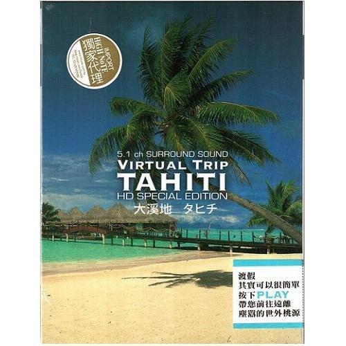 實境之旅 大溪地DVD VILLA系列 VIRTUAL TRIP TAHITI立體環繞自然音效聆聽浪潮聲(音樂影片購)