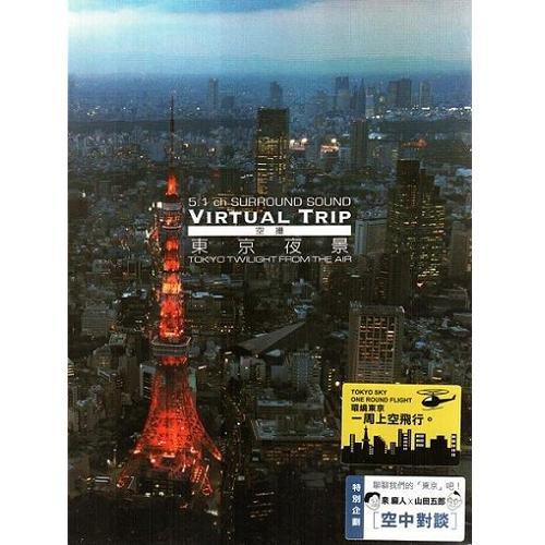實境之旅 空攝東京夜景DVD Virtual Trip Tokyo Twilight From The Air 東京鐵塔東京巨蛋(音樂影片購)
