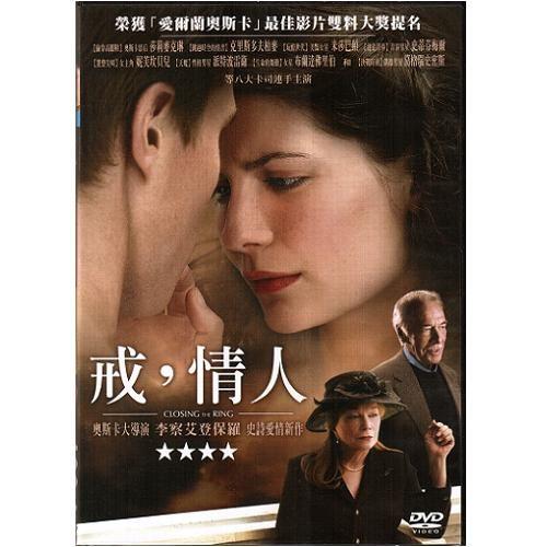 戒,情人DVD Closing The Ring 戒情人 撼動半世紀的感人愛情 偷穿高跟鞋莎莉麥克琳(音樂影片購)