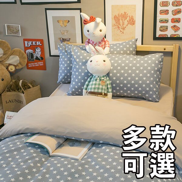 北歐風 床包涼被組 多款可選  綜合賣場 舒適磨毛布 台灣製造 8