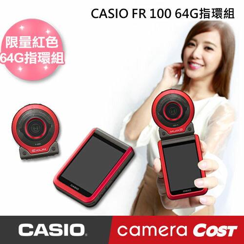 【64G+四單品+手指環】CASIO FR100 FR-100 公司貨 自拍神器 防水 運動攝影相機 超廣角 0