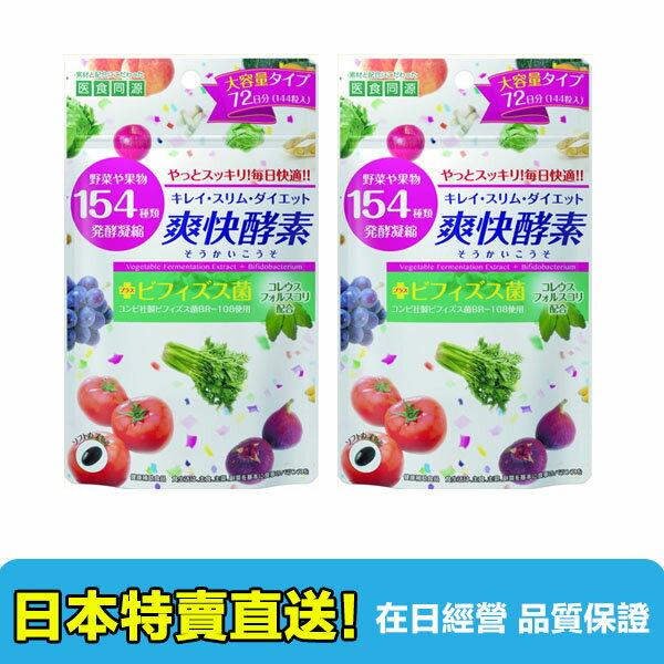【海洋傳奇】日本醫食同源爽快酵素 膠原蛋白 144粒2包組合【日本直送免運】 - 限時優惠好康折扣
