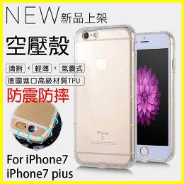 APPLE iPhone7 plus防摔空壓殼