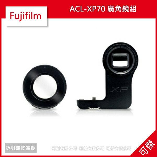 可傑  Fujifilm ACL-XP70 廣角鏡組 (適用 XP70 XP80)