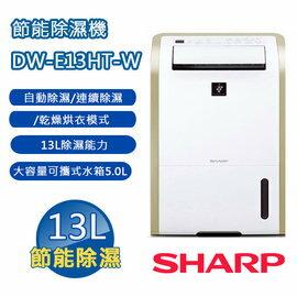 【現貨】SHARP夏普 13L節能除濕機 DW-E13HT-W