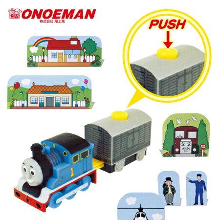 日貨尾上萬 湯瑪士火車山洞組合 連結車 模型 玩具 THOMAS 小火車【N201170】