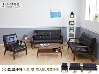 日本熱賣‧Kojiro小次郎【單+雙+三人座】皮革沙發/復刻沙發 ★班尼斯國際家具名床