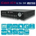 【i-speedmark】iCatch HDR781 4路 H.264 DVR數位錄影機/監視器材/網路型錄影主機