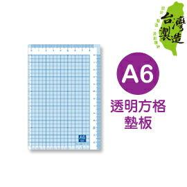 珠友 WA-07050 WANT A6/50K 透明方格墊板