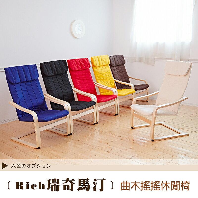 北歐居家曲木暢銷椅【Rich瑞奇馬汀】完美曲線搖搖休閒椅 ★班尼斯國際家具名床 0
