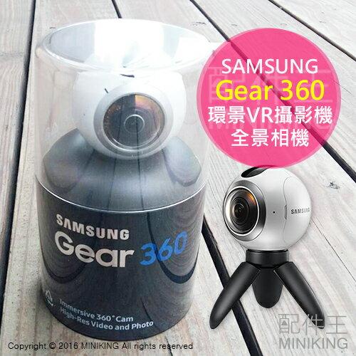 【配件王】免運 現貨 三星 Samsung Gear 360度 球形 環景 全景 VR 攝影機 相機 LG R105