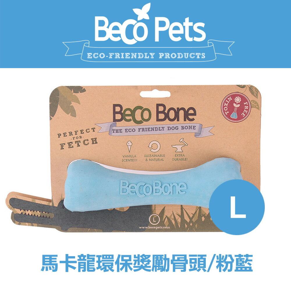 Beco Pet馬卡龍環保獎勵骨頭^(L^)~粉藍