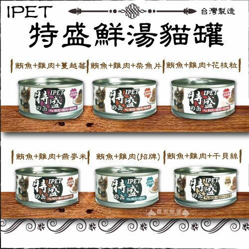 +貓狗樂園+ 台灣IPET【特盛貓罐。六種口味。110g】660元*一箱24罐賣場 - 限時優惠好康折扣