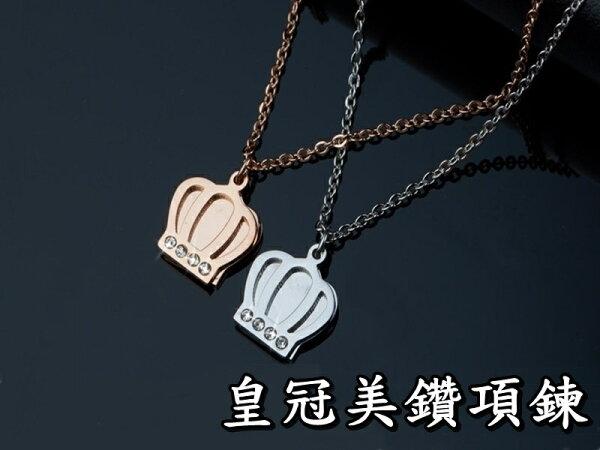 《316小舖》【E280】(專櫃西德鋼項鍊-皇冠美鑽項鍊-單件價 /迷你項鍊/可愛項鍊/316L鈦鋼男女項鍊/皇冠項鍊)