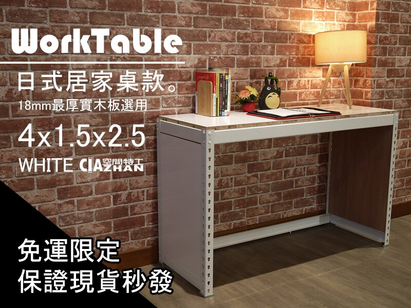 有現貨秒發【免運費】日式輕巧角鋼桌 約120x45x75cm 電腦桌/書桌/工作桌/辦公桌♞空間特工♞價格以折扣 0