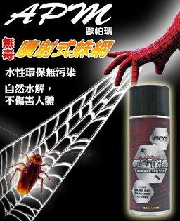 一組4入 除小強 蟑螂 噴射式蛛網 環保無毒 蜘蛛網 螞蟻 除蟲幫手 殺蟲劑