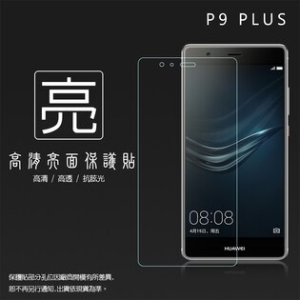 亮面螢幕保護貼 華為 HUAWEI P9 Plus 保護貼