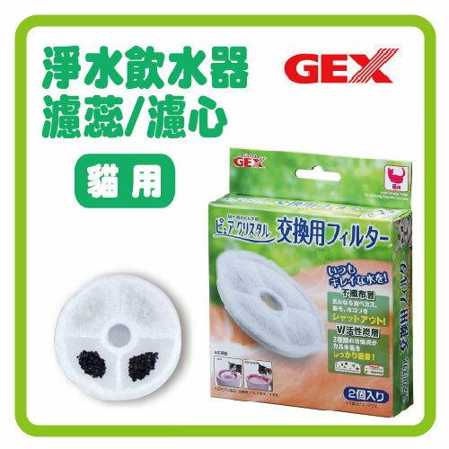 【力奇】日本GEX-貓用淨水飲水器濾蕊/濾心-180元 >可超取(L122C02)