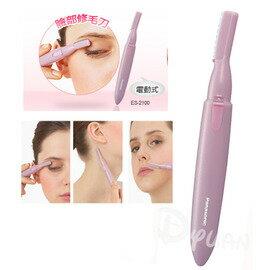 Panasonic 國際牌 電動 臉部 修眉器 ES-2100 **免運費**