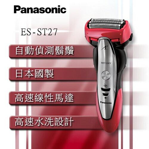 ★SP-1208奧運紀念側背包★Panasonic 國際牌 超跑系列三刀頭智能感知水洗電鬍刀 ES-ST27 / ES-ST27-R **免運費**