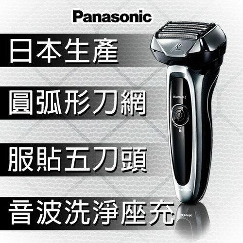 Panasonic 國際牌尊皇旗艦五刀頭音波水洗電鬍刀 ES-LV94***免運費***