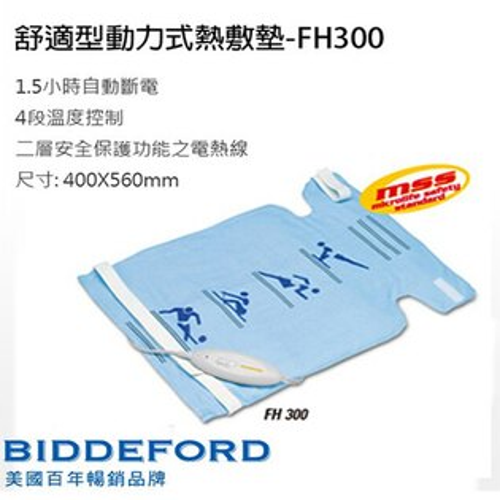 『BIDDEFORD』舒適型動力式熱敷墊 FH300 /FH-300**免運費**