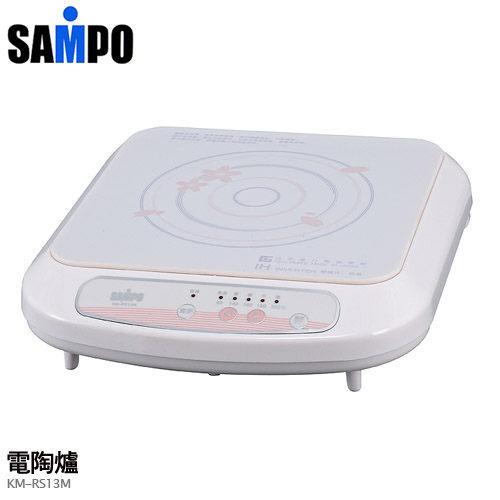 SAMPO 聲寶 1300W 變頻式 電磁爐 KM-RS13M **免運費**