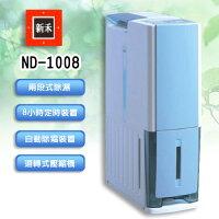 梅雨季除溼防霉防螨週邊商品推薦新禾NEOKA 10公升超薄除濕機ND-1008 /ND1008  **免運費**