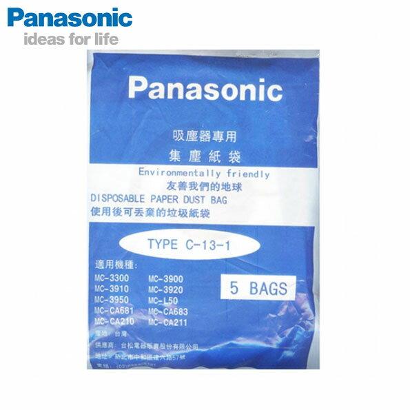 【原廠公司貨】Panasonic 國際吸塵器紙袋 TYPE-C-13 適用MC-3920/MC-3300/MC-CA681/MC-CA683 /MC-CA210 /MC-CA211 (1包5入) **免運費**