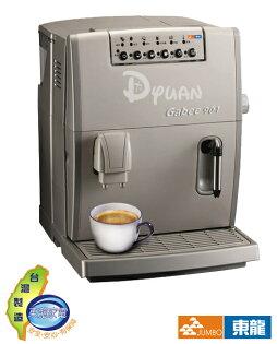 東龍 全自動義式研磨濃縮 咖啡機 TE-901 **免運費**