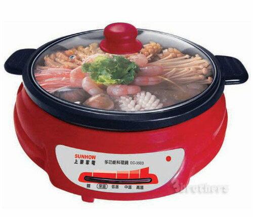 ★福利品★SUNHOW 上豪 3.5L 多功能料理鍋 EC-3503 **免運費**