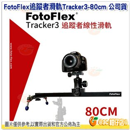 FotoFlex追蹤者滑軌Tracker3-80cm 線性 錄影滑軌 攝影滑軌 導軌 縮時攝影